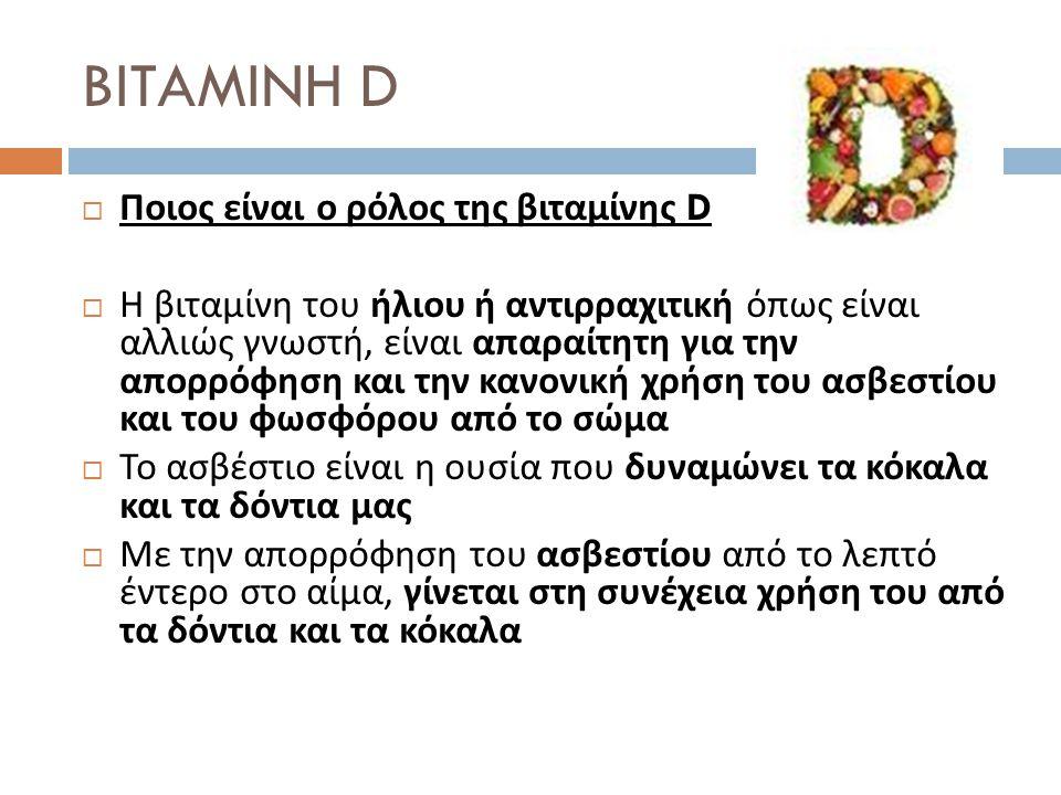  Ποιος είναι ο ρόλος της βιταμίνης D  Η βιταμίνη του ήλιου ή αντιρραχιτική όπως είναι αλλιώς γνωστή, είναι απαραίτητη για την απορρόφηση και την καν