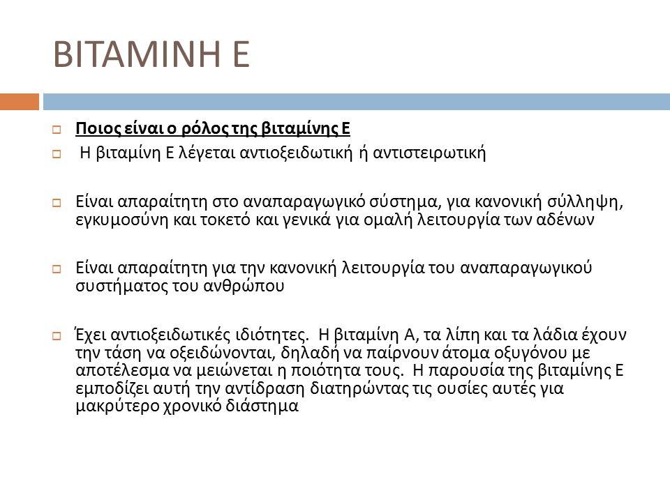  Ποιος είναι ο ρόλος της βιταμίνης Ε  Η βιταμίνη Ε λέγεται αντιοξειδωτική ή αντιστειρωτική  Είναι απαραίτητη στο αναπαραγωγικό σύστημα, για κανονικ