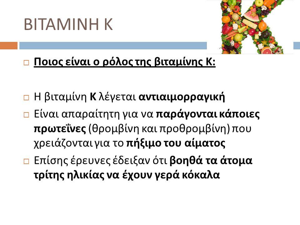  Ποιος είναι ο ρόλος της βιταμίνης Κ :  Η βιταμίνη Κ λέγεται αντιαιμορραγική  Είναι απαραίτητη για να παράγονται κάποιες πρωτεΐνες ( θρομβίνη και π
