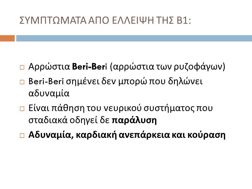  Αρρώστια Beri-Beri ( αρρώστια των ρυζοφάγων )  Beri-Beri σημένει δεν μπορώ που δηλώνει αδυναμία  Είναι πάθηση του νευρικού συστήματος που σταδιακά