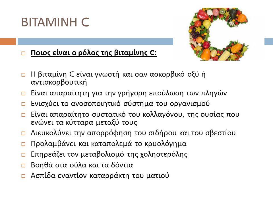  Ποιος είναι ο ρόλος της βιταμίνης C:  Η βιταμίνη C είναι γνωστή και σαν ασκορβικό οξύ ή αντισκορβουτική  Είναι απαραίτητη για την γρήγορη επούλωση
