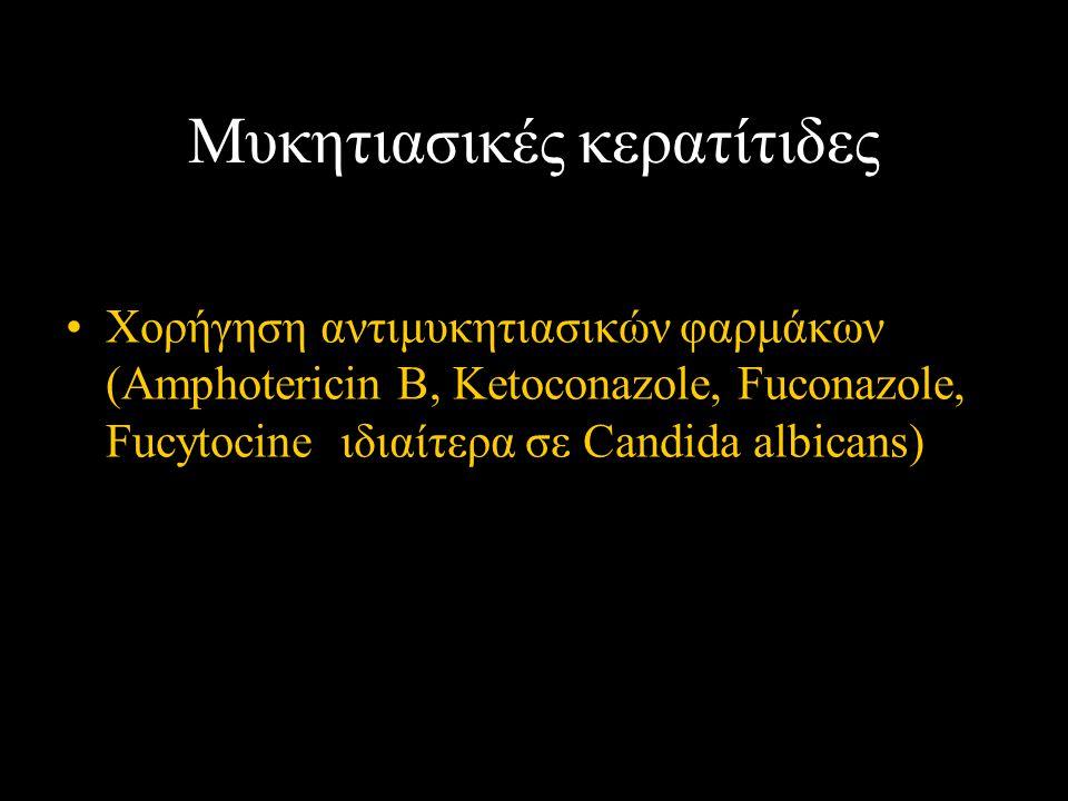 Μυκητιασικές κερατίτιδες Χορήγηση αντιμυκητιασικών φαρμάκων (Amphotericin B, Ketoconazole, Fuconazole, Fucytocine ιδιαίτερα σε Candida albicans)