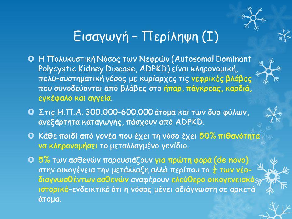 Αγγειακές-καρδιακές βλάβες (ιι) Η ρήξη εξαρτάται από το μέγεθος (0.05% ανά έτος σε ανευρύσματα 25 mm) Την χρονική στιγμή ρήξης ενός ανευρύσματος, η πλειοψηφία των ασθενών με ADPKD έχει φυσιολογική νεφρική λειτουργία και πάνω από το 30% φυσιολογική αρτηριακή πίεση Μελέτες παρακολούθησης έδειξαν μέτριο προς σοβαρό κίνδυνο εμφάνισης νέων ανευρυσμάτων ή αύξησης μεγέθους των υπαρχόντων σε συμπτωματικούς ασθενείς με ADPKD Έχει διαπιστωθεί αυξημένος κίνδυνος αγγειόσπασμου- ισχαιμικών επιπλοκών σε ασθενείς με ADPKD που υποβάλλονται σε εγκεφαλική αγγειογραφία