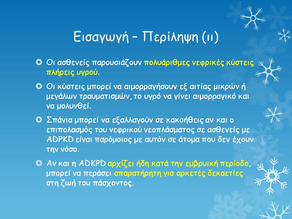 Y Η ΑDPKD οφείλεται σε μεταλλάξεις δυο γονιδίων (PKD1 και PKD2) που κωδικοποιούν δυο πρωτεΐνες που διαπερνούν την κυτταρική μεμβράνη, την Πολυκυστίνη-1 και Πολυκυστίνη-2.