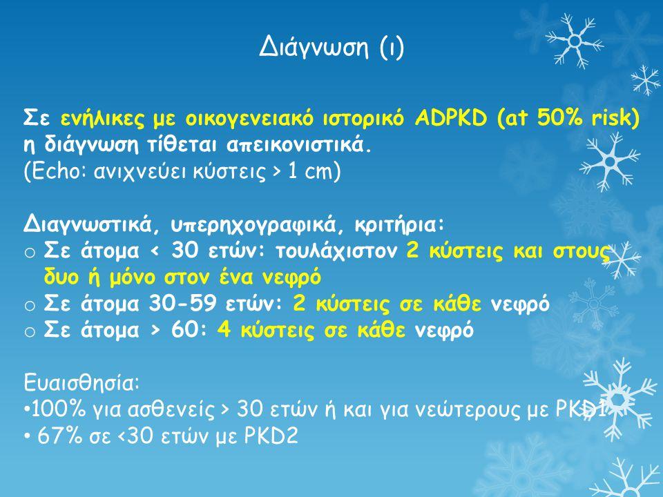 Διάγνωση (ι) Σε ενήλικες με οικογενειακό ιστορικό ADPKD (at 50% risk) η διάγνωση τίθεται απεικονιστικά. (Echo: ανιχνεύει κύστεις > 1 cm) Διαγνωστικά,