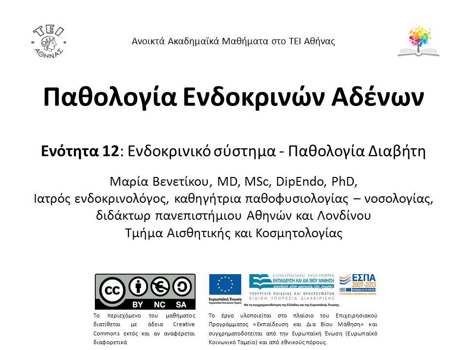 Παθολογία Ενδοκρινών Αδένων Ενότητα 12: Ενδοκρινικό σύστημα - Παθολογία Διαβήτη Mαρία Bενετίκου, MD, MSc, DipEndo, PhD, Ιατρός ενδοκρινολόγος, καθηγήτ