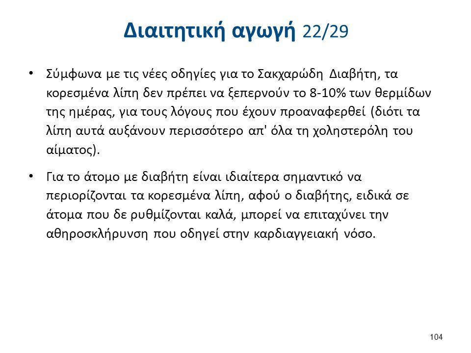 Διαιτητική αγωγή 22/29 Σύμφωνα με τις νέες οδηγίες για το Σακχαρώδη Διαβήτη, τα κορεσμένα λίπη δεν πρέπει να ξεπερνούν το 8-10% των θερμίδων της ημέρα