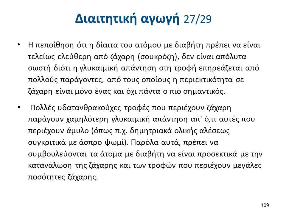 Διαιτητική αγωγή 27/29 Η πεποίθηση ότι η δίαιτα του ατόμου με διαβήτη πρέπει να είναι τελείως ελεύθερη από ζάχαρη (σουκρόζη), δεν είναι απόλυτα σωστή