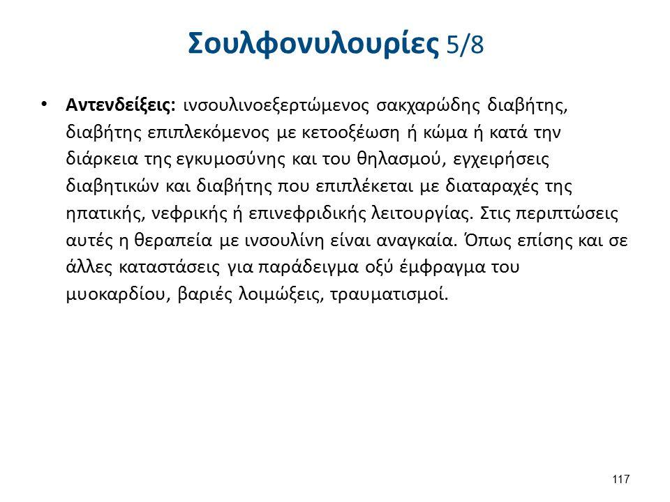 Σουλφονυλουρίες 5/8 Αντενδείξεις: ινσουλινοεξερτώμενος σακχαρώδης διαβήτης, διαβήτης επιπλεκόμενος με κετοοξέωση ή κώμα ή κατά την διάρκεια της εγκυμο