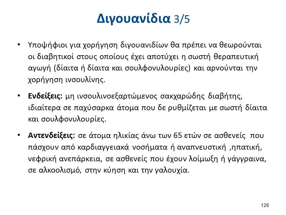 Διγουανίδια 3/5 Υποψήφιοι για χορήγηση διγουανιδίων θα πρέπει να θεωρούνται οι διαβητικοί στους οποίους έχει αποτύχει η σωστή θεραπευτική αγωγή (δίαιτ
