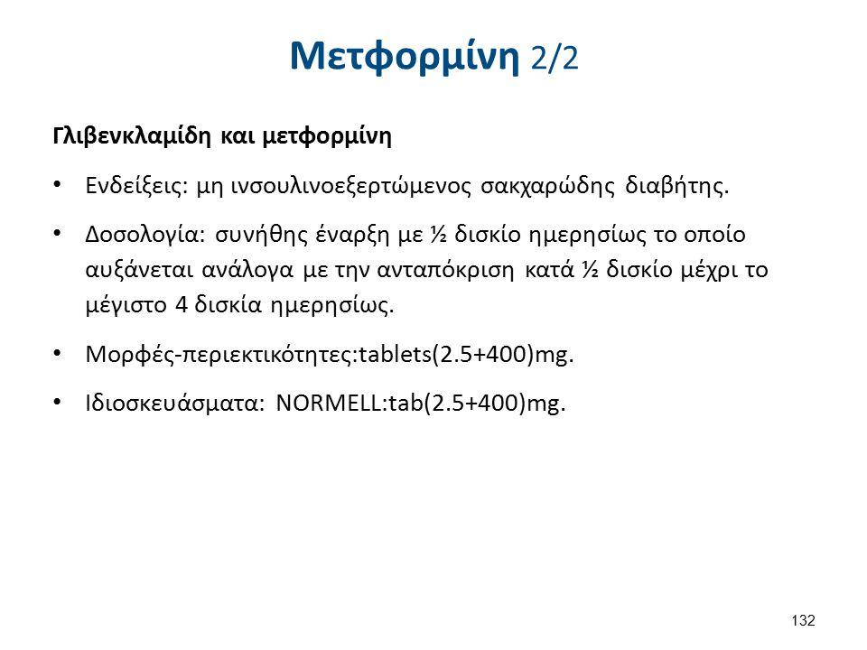 Μετφορμίνη 2/2 Γλιβενκλαμίδη και μετφορμίνη Ενδείξεις: μη ινσουλινοεξερτώμενος σακχαρώδης διαβήτης. Δοσολογία: συνήθης έναρξη με ½ δισκίο ημερησίως το