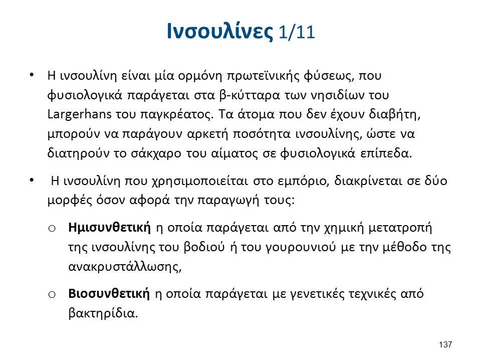 Ινσουλίνες 1/11 Η ινσουλίνη είναι μία ορμόνη πρωτεϊνικής φύσεως, που φυσιολογικά παράγεται στα β-κύτταρα των νησιδίων του Largerhans του παγκρέατος. Τ