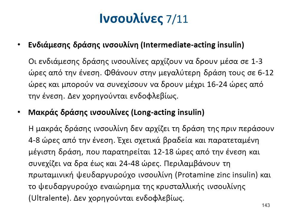 Ινσουλίνες 7/11 Ενδιάμεσης δράσης ινσουλίνη (Intermediate-acting insulin) Οι ενδιάμεσης δράσης ινσουλίνες αρχίζουν να δρουν μέσα σε 1-3 ώρες από την έ