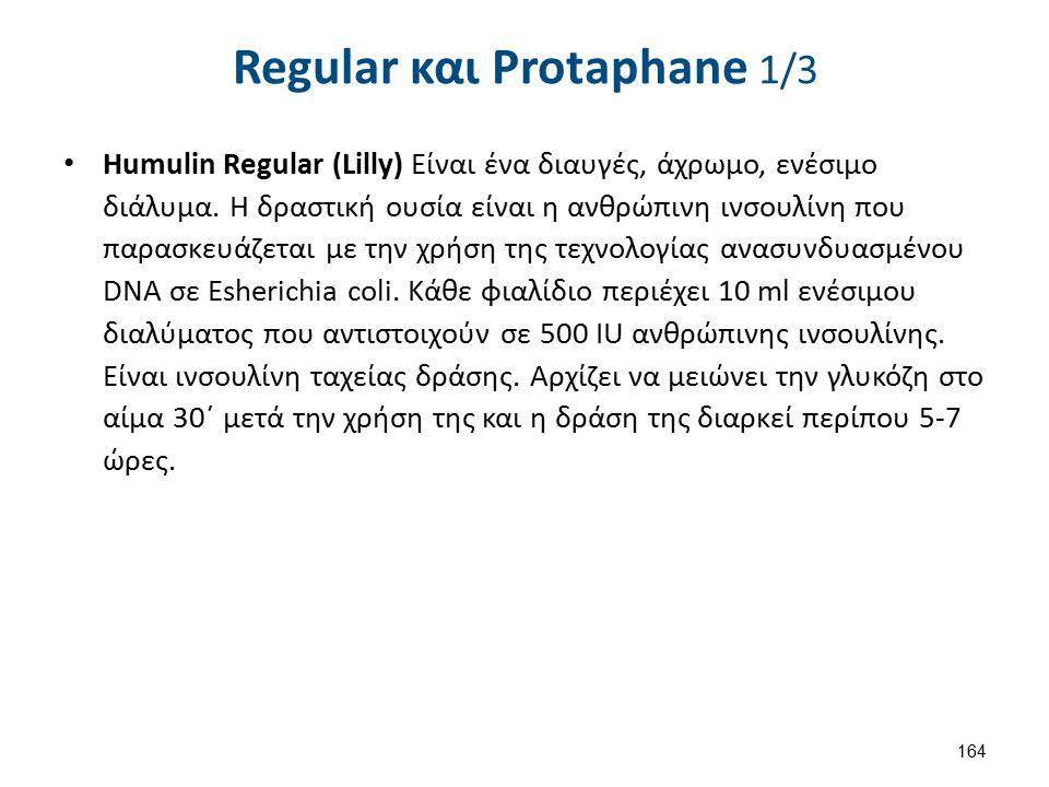 Regular και Protaphane 1/3 Humulin Regular (Lilly) Είναι ένα διαυγές, άχρωμο, ενέσιμο διάλυμα. Η δραστική ουσία είναι η ανθρώπινη ινσουλίνη που παρασκ