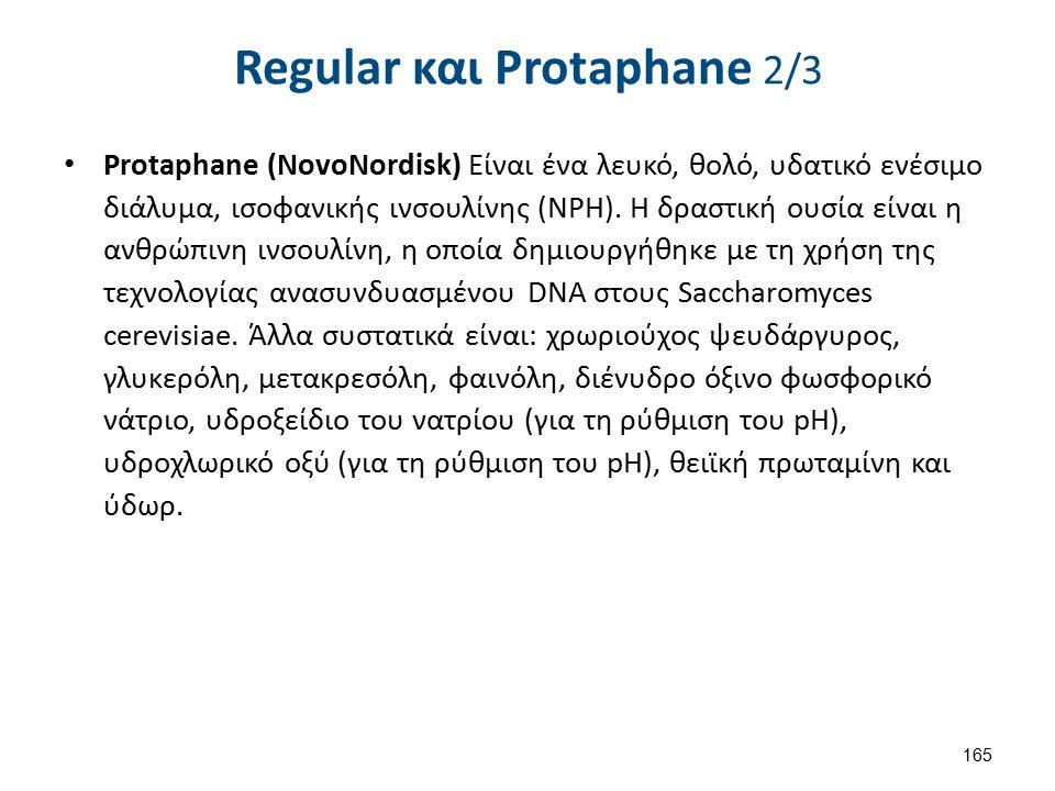 Regular και Protaphane 2/3 Protaphane (NovoNordisk) Είναι ένα λευκό, θολό, υδατικό ενέσιμο διάλυμα, ισοφανικής ινσουλίνης (NPH). Η δραστική ουσία είνα