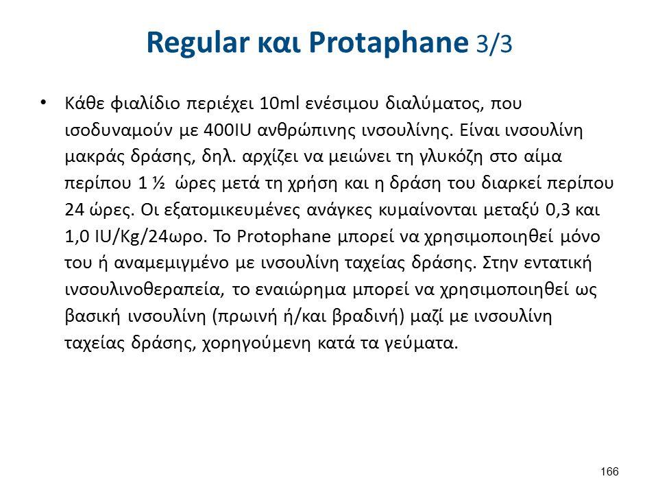 Regular και Protaphane 3/3 Κάθε φιαλίδιο περιέχει 10ml ενέσιμου διαλύματος, που ισοδυναμούν με 400IU ανθρώπινης ινσουλίνης. Είναι ινσουλίνη μακράς δρά