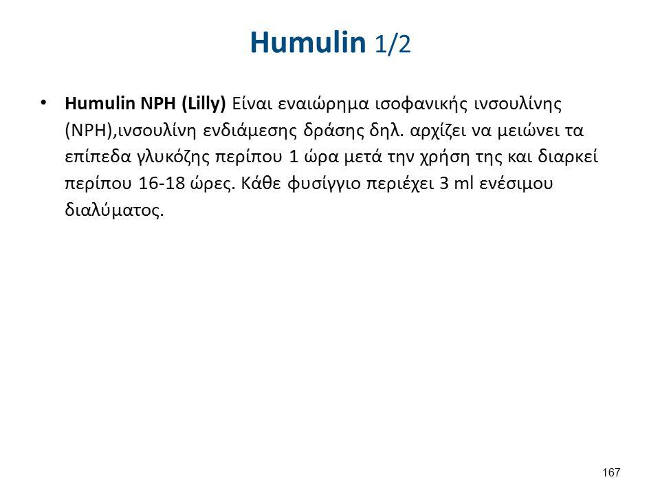 Humulin 1/2 Humulin NPH (Lilly) Είναι εναιώρημα ισοφανικής ινσουλίνης (NPH),ινσουλίνη ενδιάμεσης δράσης δηλ. αρχίζει να μειώνει τα επίπεδα γλυκόζης πε