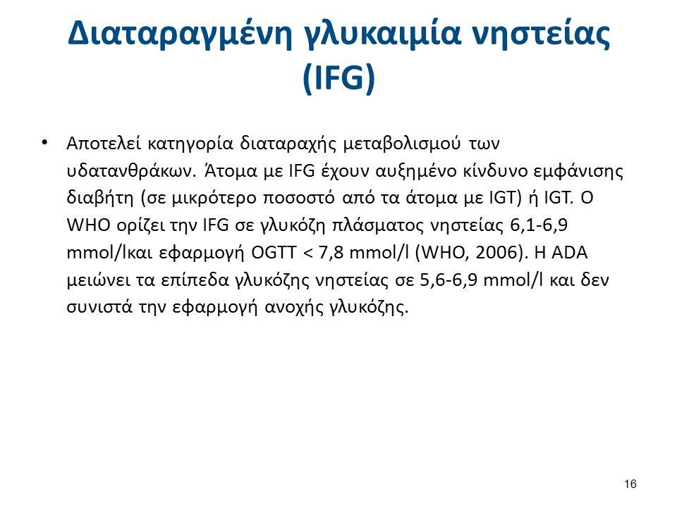 Διαταραγμένη γλυκαιμία νηστείας (IFG) Αποτελεί κατηγορία διαταραχής μεταβολισμού των υδατανθράκων. Άτομα με IFG έχουν αυξημένο κίνδυνο εμφάνισης διαβή