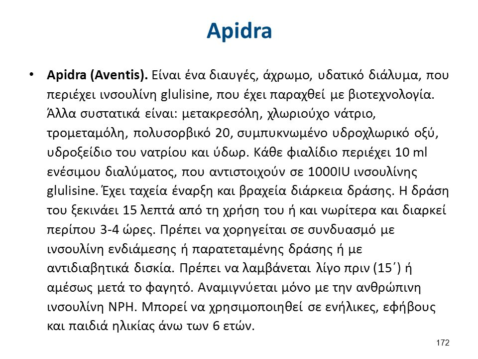 Apidra Apidra (Aventis). Είναι ένα διαυγές, άχρωμο, υδατικό διάλυμα, που περιέχει ινσουλίνη glulisine, που έχει παραχθεί με βιοτεχνολογία. Άλλα συστατ
