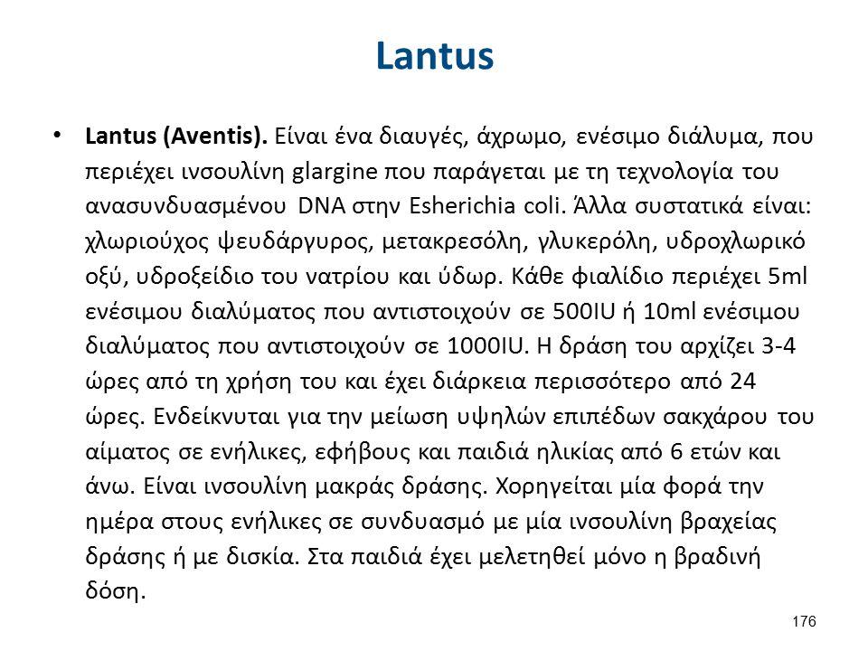 Lantus Lantus (Aventis). Είναι ένα διαυγές, άχρωμο, ενέσιμο διάλυμα, που περιέχει ινσουλίνη glargine που παράγεται με τη τεχνολογία του ανασυνδυασμένο