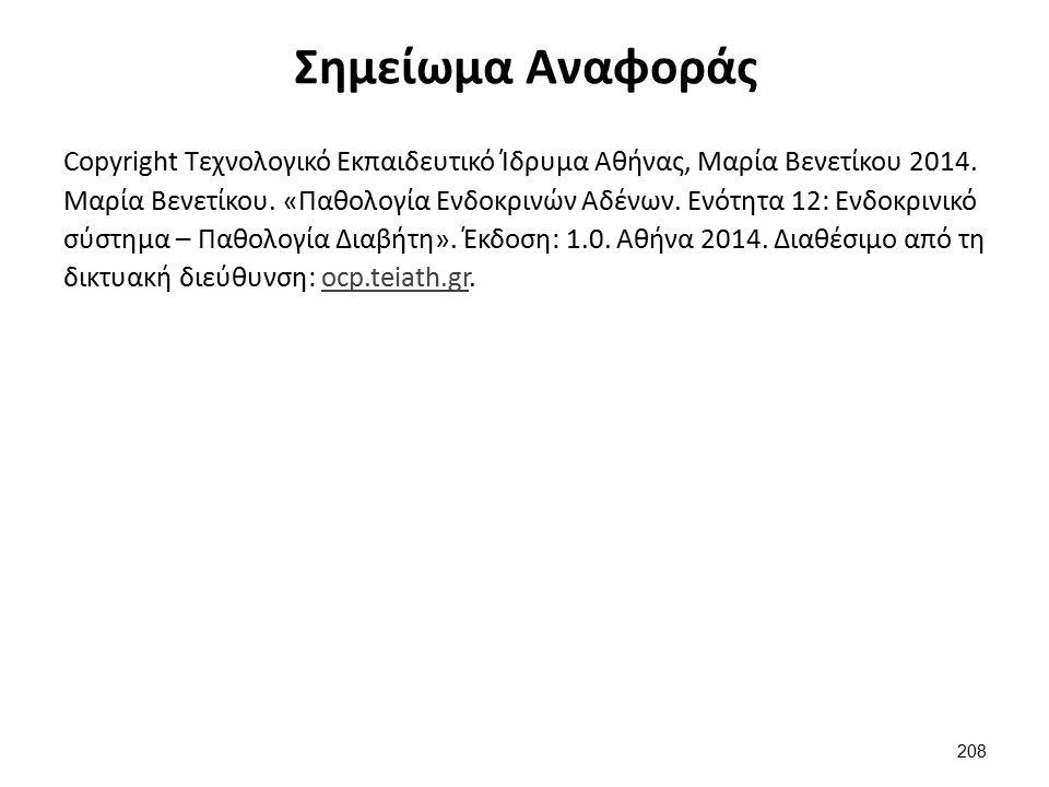Σημείωμα Αναφοράς Copyright Τεχνολογικό Εκπαιδευτικό Ίδρυμα Αθήνας, Μαρία Βενετίκου 2014. Μαρία Βενετίκου. «Παθολογία Ενδοκρινών Αδένων. Ενότητα 12: Ε