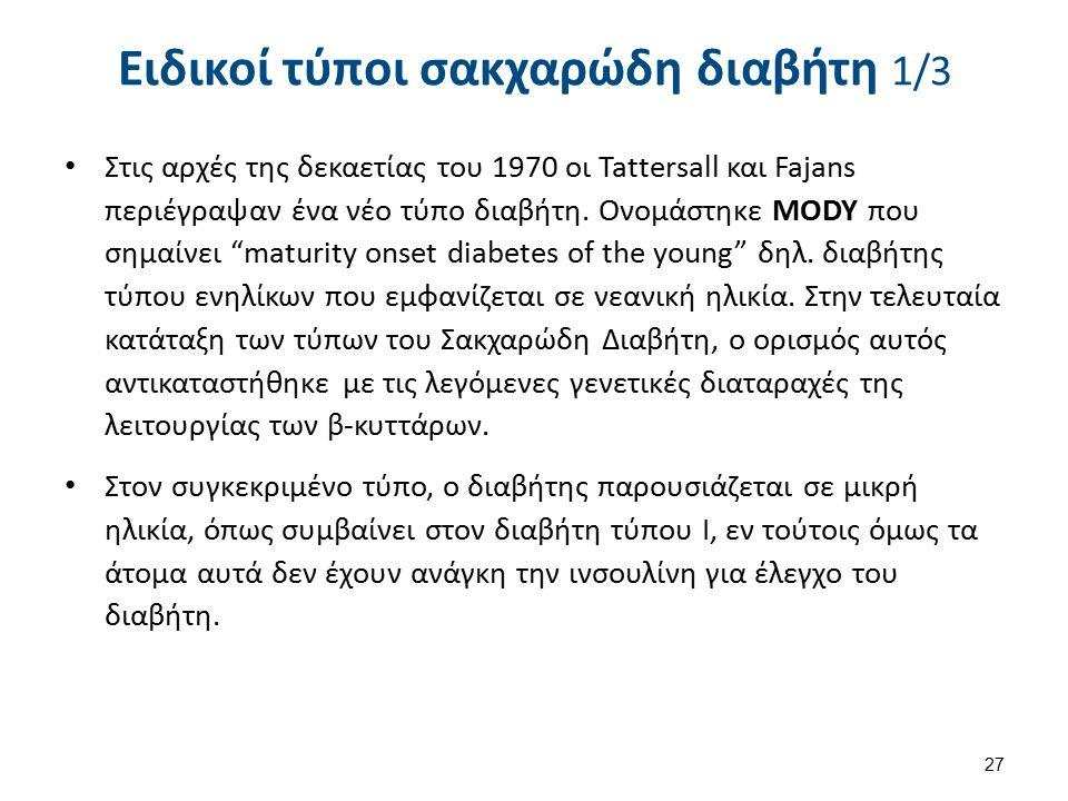 Ειδικοί τύποι σακχαρώδη διαβήτη 1/3 Στις αρχές της δεκαετίας του 1970 οι Tattersall και Fajans περιέγραψαν ένα νέο τύπο διαβήτη. Ονομάστηκε MODY που σ