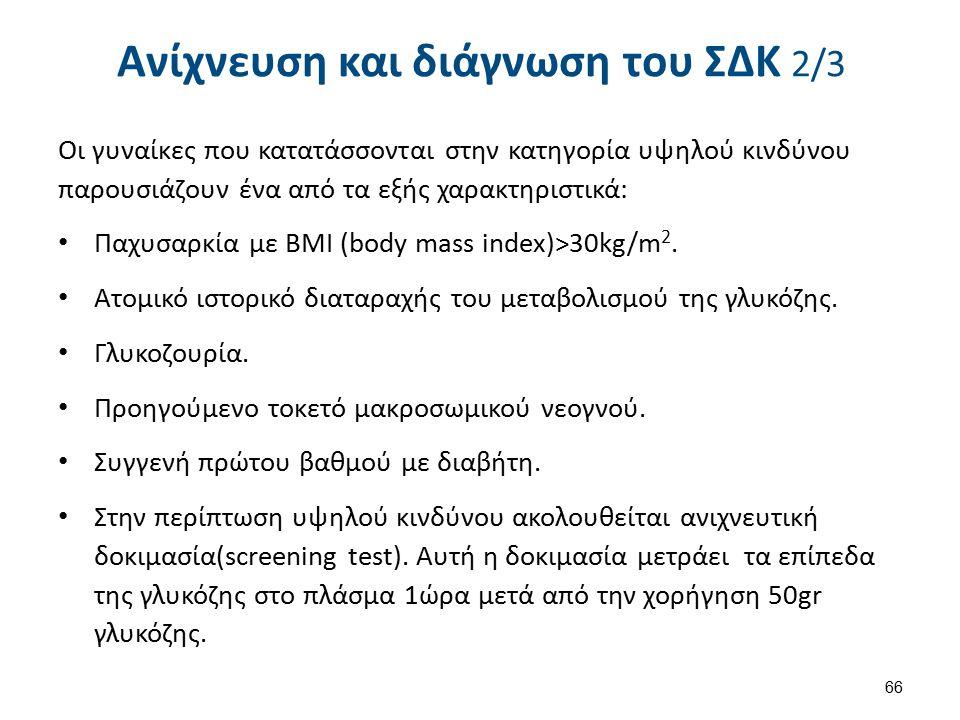 Ανίχνευση και διάγνωση του ΣΔΚ 2/3 Οι γυναίκες που κατατάσσονται στην κατηγορία υψηλού κινδύνου παρουσιάζουν ένα από τα εξής χαρακτηριστικά: Παχυσαρκί