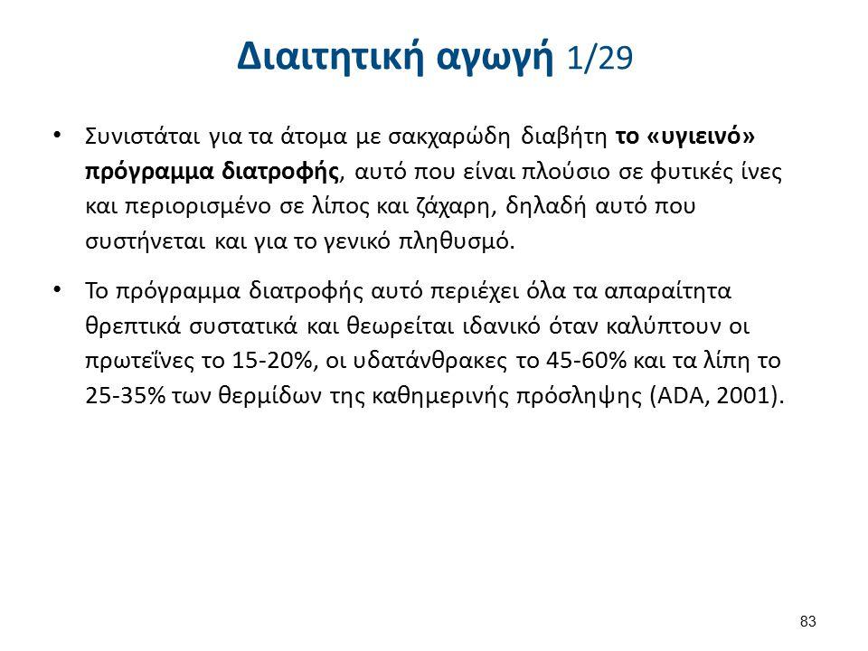 Διαιτητική αγωγή 1/29 Συνιστάται για τα άτομα με σακχαρώδη διαβήτη το «υγιεινό» πρόγραμμα διατροφής, αυτό που είναι πλούσιο σε φυτικές ίνες και περιορ