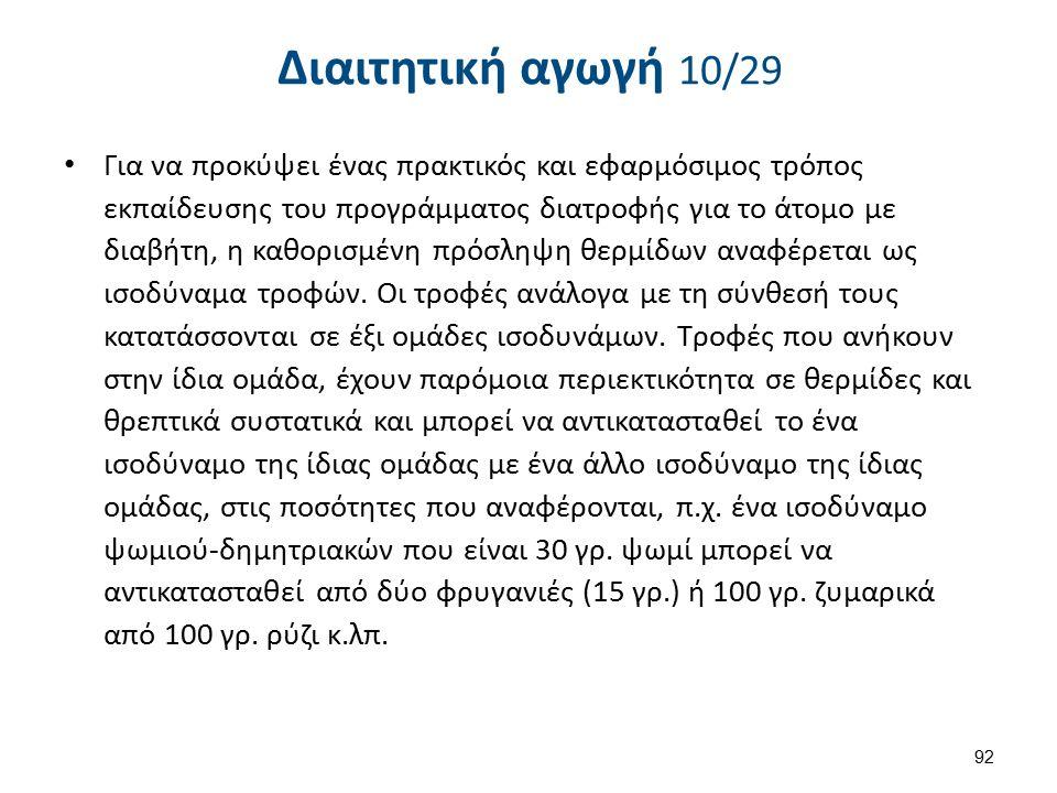 Διαιτητική αγωγή 10/29 Για να προκύψει ένας πρακτικός και εφαρμόσιμος τρόπος εκπαίδευσης του προγράμματος διατροφής για το άτομο με διαβήτη, η καθορισ