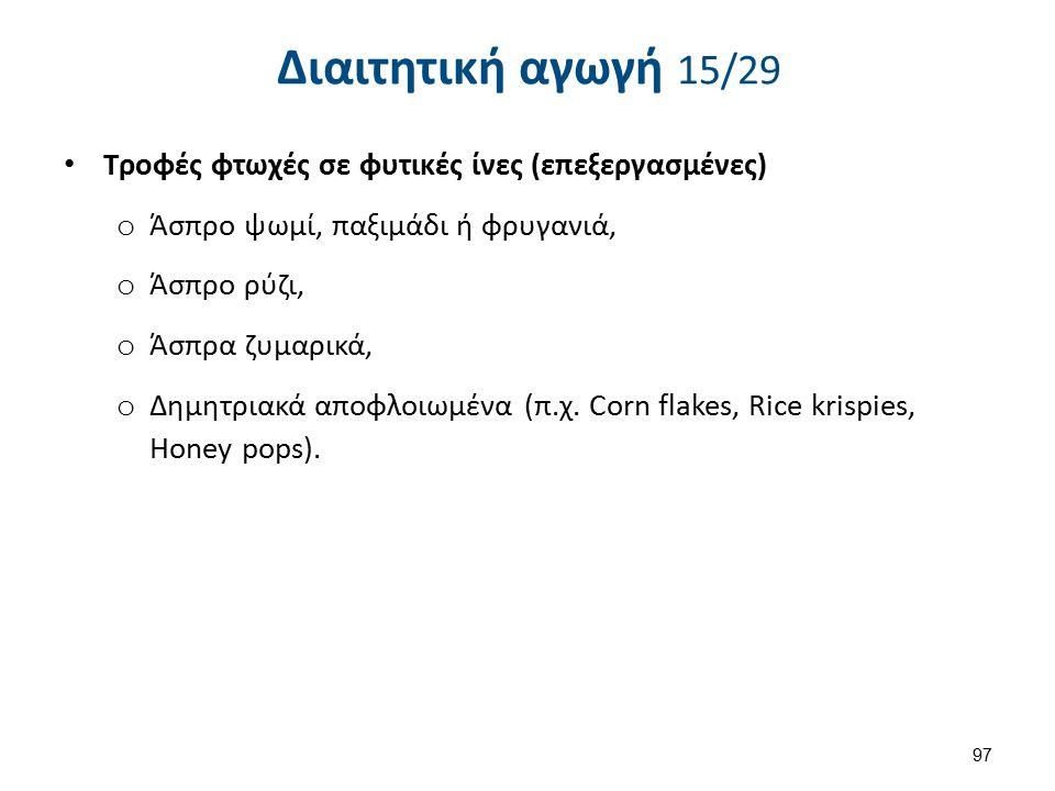 Διαιτητική αγωγή 15/29 Τροφές φτωχές σε φυτικές ίνες (επεξεργασμένες) o Άσπρο ψωμί, παξιμάδι ή φρυγανιά, o Άσπρο ρύζι, o Άσπρα ζυμαρικά, o Δημητριακά