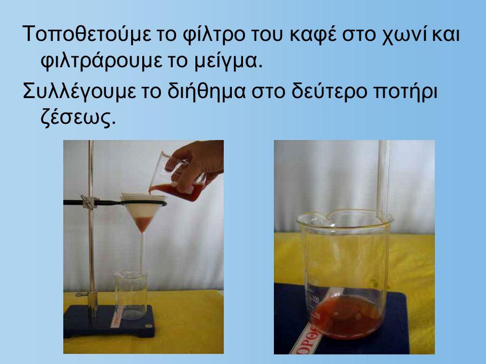 Τοποθετούμε το φίλτρο του καφέ στο χωνί και φιλτράρουμε το μείγμα. Συλλέγουμε το διήθημα στο δεύτερο ποτήρι ζέσεως.
