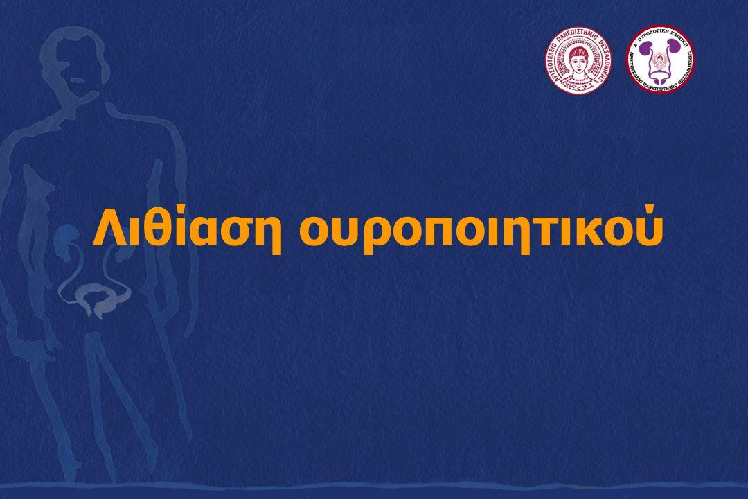 Λίθοι ουρικού οξέως Υπερουριχαιμία.Ουρική αρθρίτιδα (ποδάγρα).