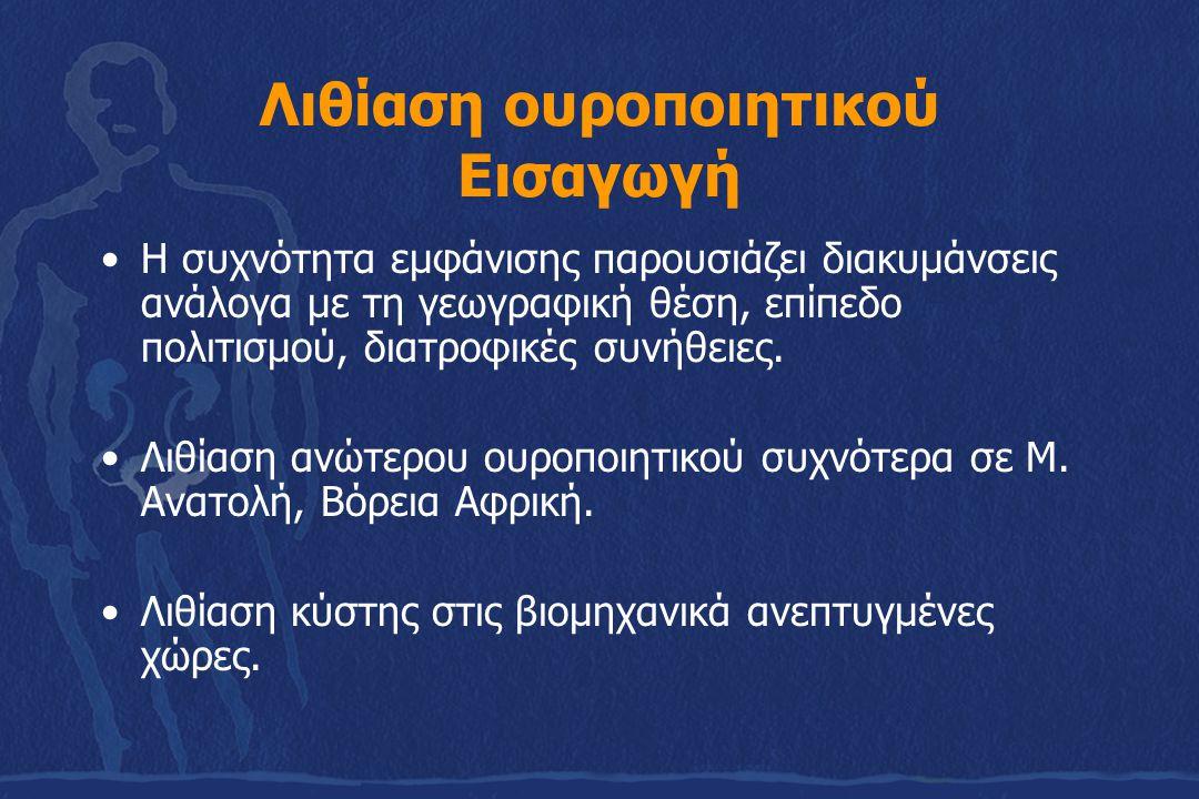Λίθοι κυστίνης Κυστινουρία (κληρονομική διαταραχή στην απορρόφηση από τα νεφρικά σωληνάρια διβασικών αμινοξέων, κυστίνης, λυσίνης, ορνιθίνης).