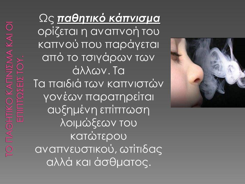 παθητικό κάπνισμα Ως παθητικό κάπνισμα ορίζεται η αναπνοή του καπνού που παράγεται από το τσιγάρων των άλλων.