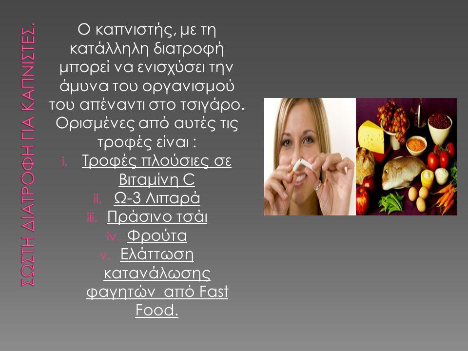 Ο καπνιστής, με τη κατάλληλη διατροφή μπορεί να ενισχύσει την άμυνα του οργανισμού του απέναντι στο τσιγάρο. Ορισμένες από αυτές τις τροφές είναι : i.