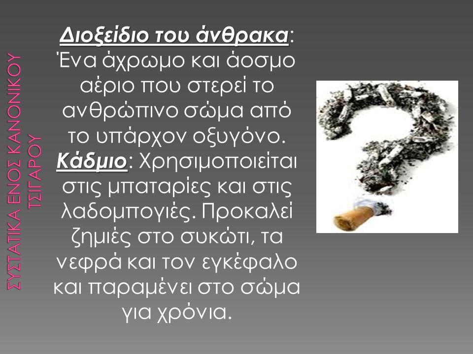 Διοξείδιο του άνθρακα Κάδμιο Διοξείδιο του άνθρακα : Ένα άχρωμο και άοσμο αέριο που στερεί το ανθρώπινο σώμα από το υπάρχον οξυγόνο. Κάδμιο : Χρησιμοπ