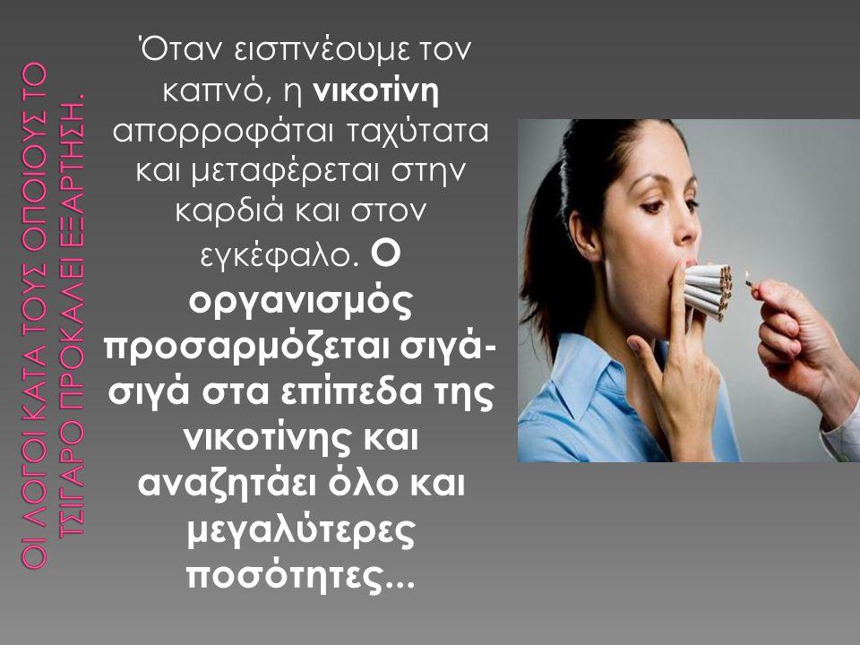 Όταν εισπνέουμε τον καπνό, η νικοτίνη απορροφάται ταχύτατα και μεταφέρεται στην καρδιά και στον εγκέφαλο. Ο οργανισμός προσαρμόζεται σιγά- σιγά στα επ