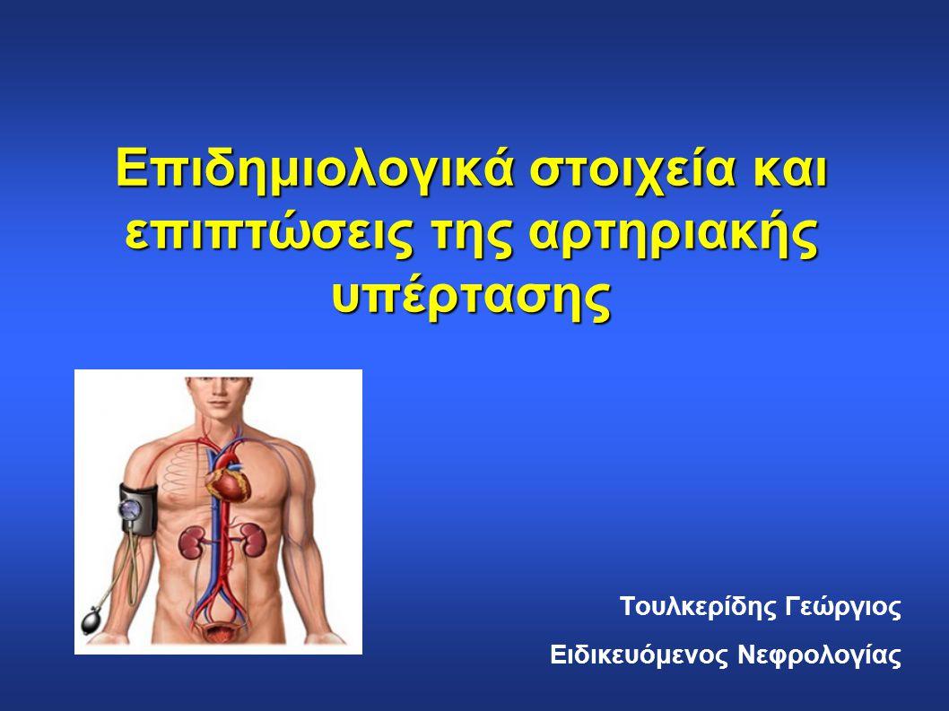 Αγγειακά εγκεφαλικά επεισόδια  Η υπέρταση αποτελεί την κυριότερη αιτία (50% των ΑΕΕ αποδίδεται στην υπέρταση) - Οι υπερτασικοί βρίσκονται 3-4 φορές σε μεγαλύτερο κίνδυνο για ΑΕΕ από ότι οι νορμοτασικοί - Τα άτομα με ΑΠ>130/85 mmHg βρίσκονται 1,5 φορά περισσότερο σε κίνδυνο από ότι οι νορμοτασικοί - Στους ασθενείς με υπέρταση τα ΑΕΕ οφείλονται: - 80% σε ισχαιμία (αρτηριακή θρόμβωση ή εμβολή) - 15% σε ενδοεγκεφαλική αιμορραγία - 5% υπαραχνοειδή αιμορραγία Stroke 2002: 33;862-875 Lancet 2003:363;1211-1224