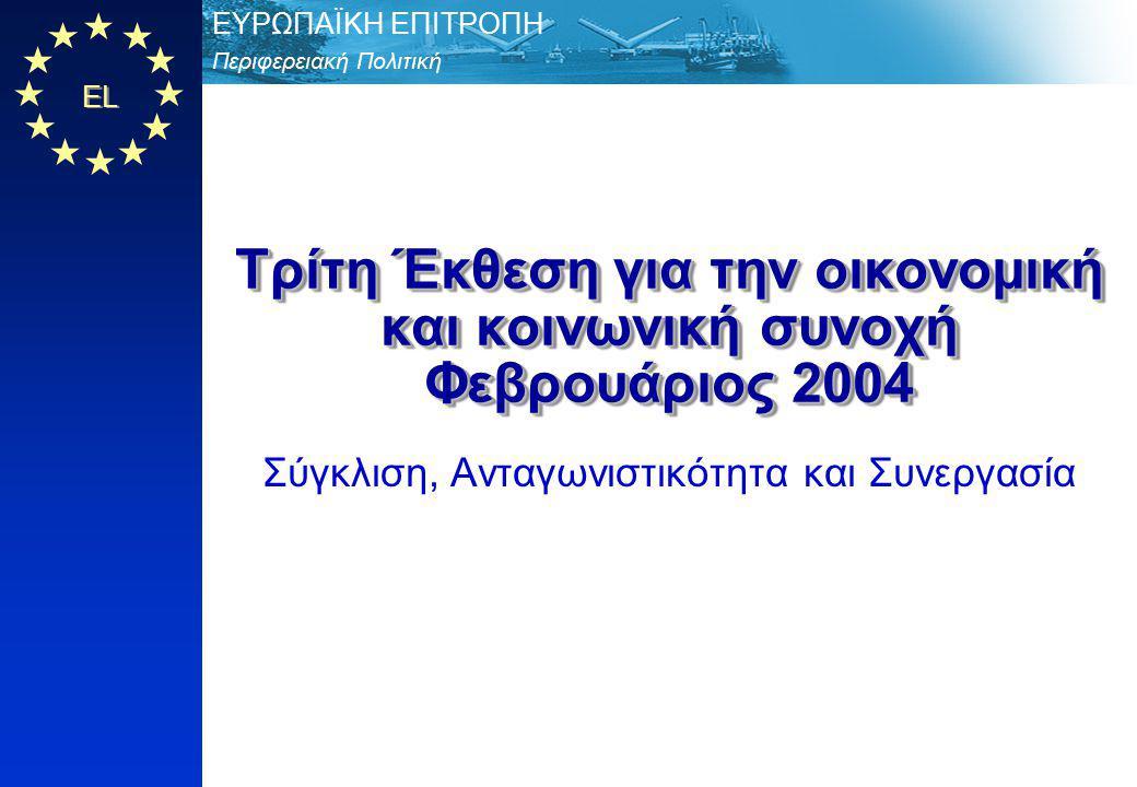 Περιφερειακή Πολιτική ΕΥΡΩΠΑΪΚΗ ΕΠΙΤΡΟΠΗ EL Τρίτη έκθεση για τη Συνοχή Δεκέμβριος 2004 EL 2 Σημασία των εκθέσεων για τη Συνοχή Κάθε 3 χρόνια, η Επιτροπή αναλύει την κατάσταση της συνοχής και τη συμβολή των πολιτικών της (Άρθρ.