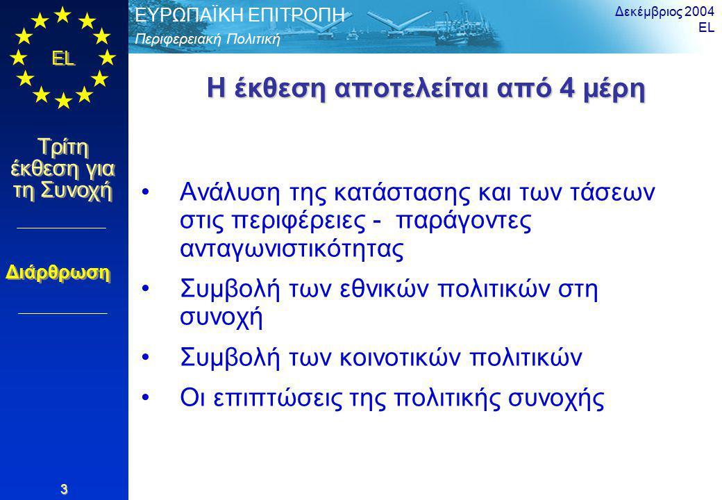 Περιφερειακή Πολιτική ΕΥΡΩΠΑΪΚΗ ΕΠΙΤΡΟΠΗ EL Τρίτη έκθεση για τη Συνοχή Δεκέμβριος 2004 EL 4 Οικονομικές προοπτικές 2007-2013 Προώθηση της ευρωπαϊκής ευημερίας – Προκλήσεις πολιτικής και δημοσιονομικά μέσα της διευρυμένης Ευρώπης για την περίοδο 2007-2013 – διατήρηση του τρέχοντος ανώτατου ορίου δαπανών (1,24% του ΑΕΕ της Ένωσης) Πρόταση της Επιτροπής: αναλήψεις υποχρεώσεων 1,22% και 1,14% για πληρωμές Σαφής αλλαγή στις δημοσιονομικές προοπτικές Τέσσερις πολιτικές προτεραιότητες για την Ένωση: Αειφόρος ανάπτυξη – ανταγωνιστικότητα, συνοχή (για την ανάπτυξη και την απασχόληση) Διατήρηση και διαχείριση φυσικών πόρων Ιθαγένεια, ελευθερία, ασφάλεια και δικαιοσύνη Η ΕΕ παγκόσμιος εταίρος Οικονομικές πτυχές