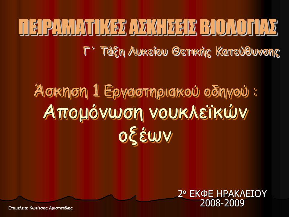 2 ο ΕΚΦΕ ΗΡΑΚΛΕΙΟΥ 2008-2009 Επιμέλεια: Κωτίτσας Αριστοτέλης Γ΄ Τάξη Λυκείου Θετικής Κατεύθυνσης ΠΕΙΡΑΜΑΤΙΚΕΣ ΑΣΚΗΣΕΙΣ ΒΙΟΛΟΓΙΑΣ Άσκηση 1 Εργαστηριακο