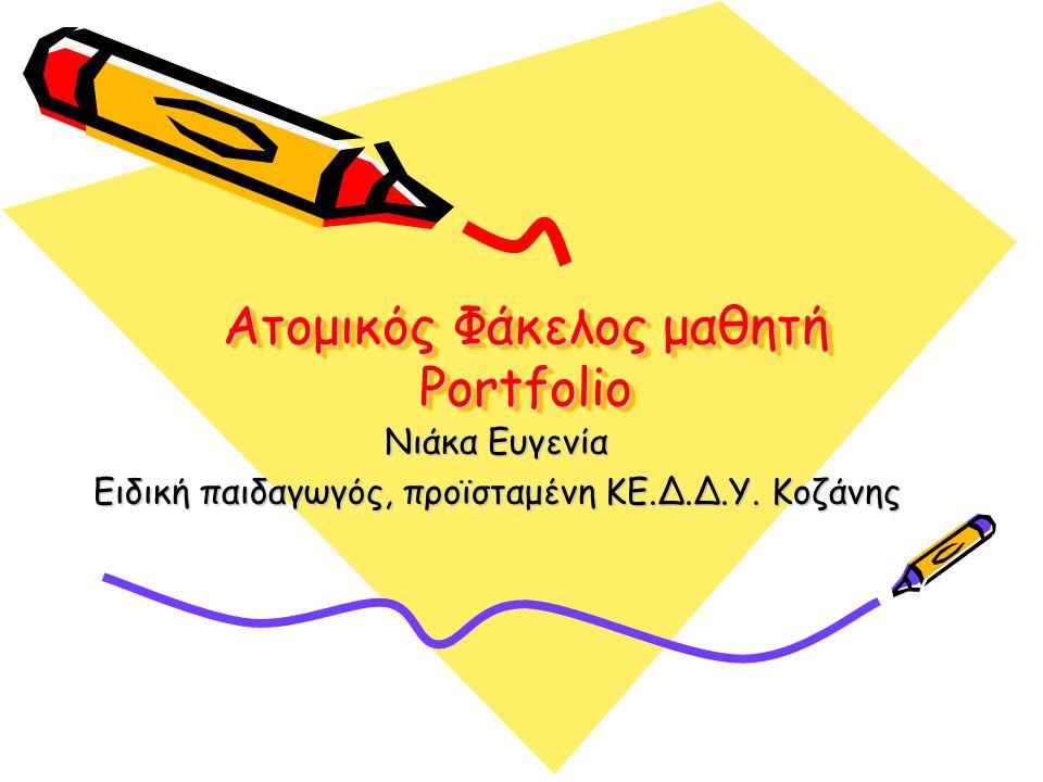 Ατομικός Φάκελος μαθητή Portfolio Νιάκα Ευγενία Ειδική παιδαγωγός, προϊσταμένη ΚΕ.Δ.Δ.Υ. Κοζάνης