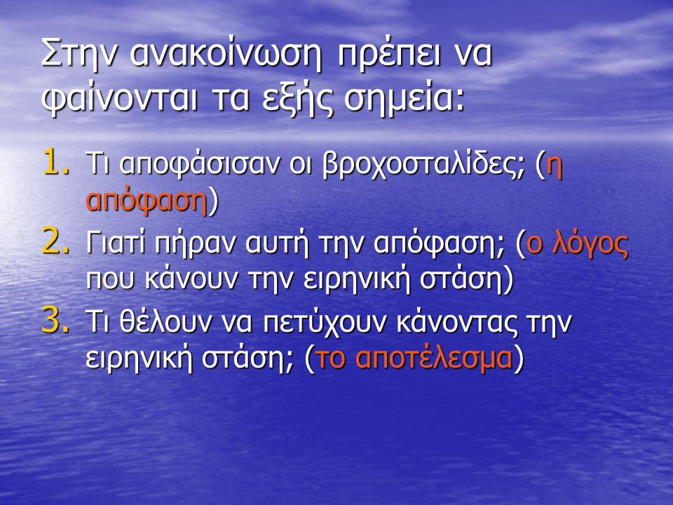 Στην ανακοίνωση πρέπει να φαίνονται τα εξής σημεία: 1. Τι αποφάσισαν οι βροχοσταλίδες; (η απόφαση) 2. Γιατί πήραν αυτή την απόφαση; (ο λόγος που κάνου