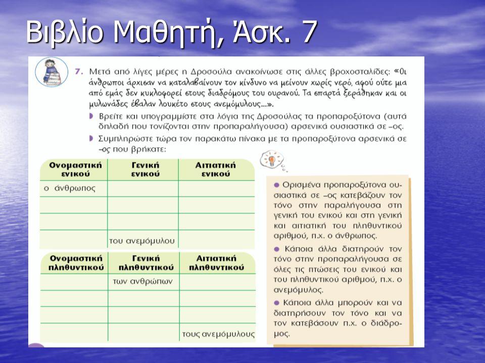 Βιβλίο Μαθητή, Άσκ. 7