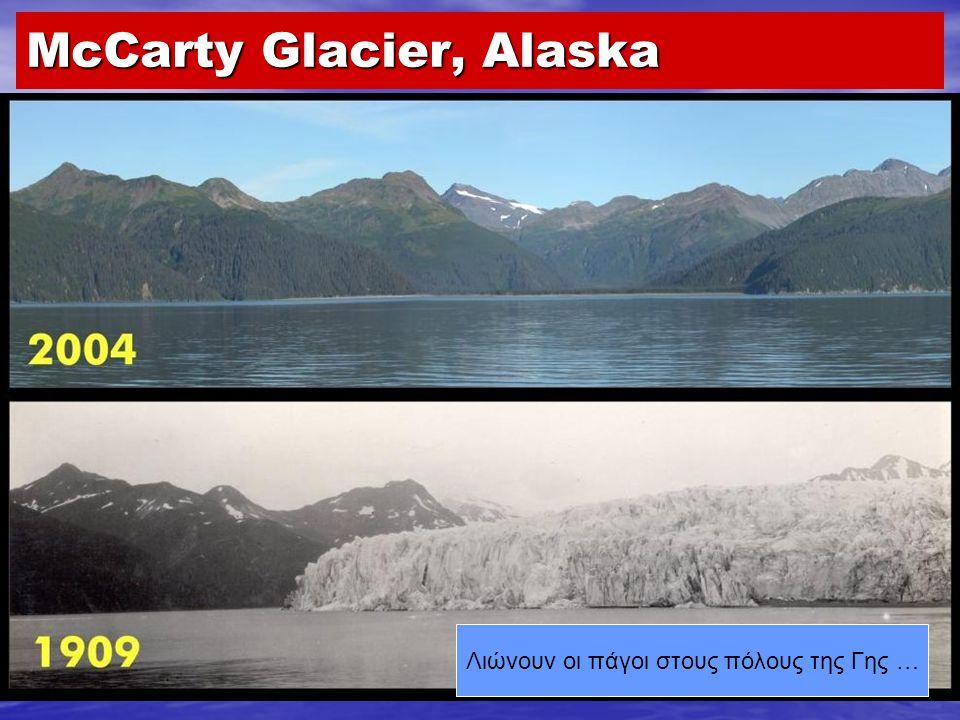 McCarty Glacier, Alaska Λιώνουν οι πάγοι στους πόλους της Γης …