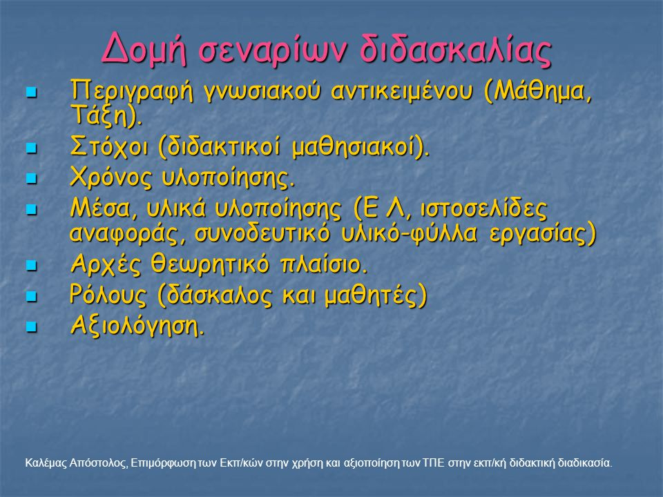 Δομή σεναρίων διδασκαλίας Περιγραφή γνωσιακού αντικειμένου (Μάθημα, Τάξη).