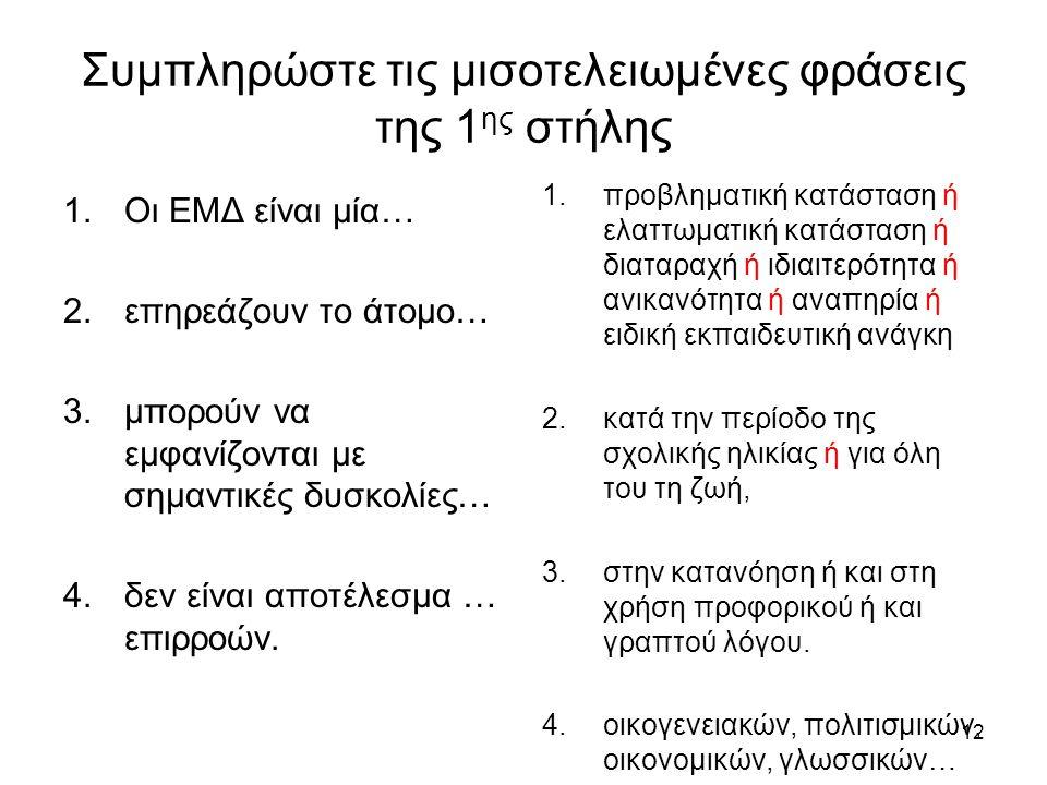 12 Συμπληρώστε τις μισοτελειωμένες φράσεις της 1 ης στήλης 1.Οι ΕΜΔ είναι μία… 2.επηρεάζουν το άτομο… 3.μπορούν να εμφανίζονται με σημαντικές δυσκολίες… 4.δεν είναι αποτέλεσμα … επιρροών.