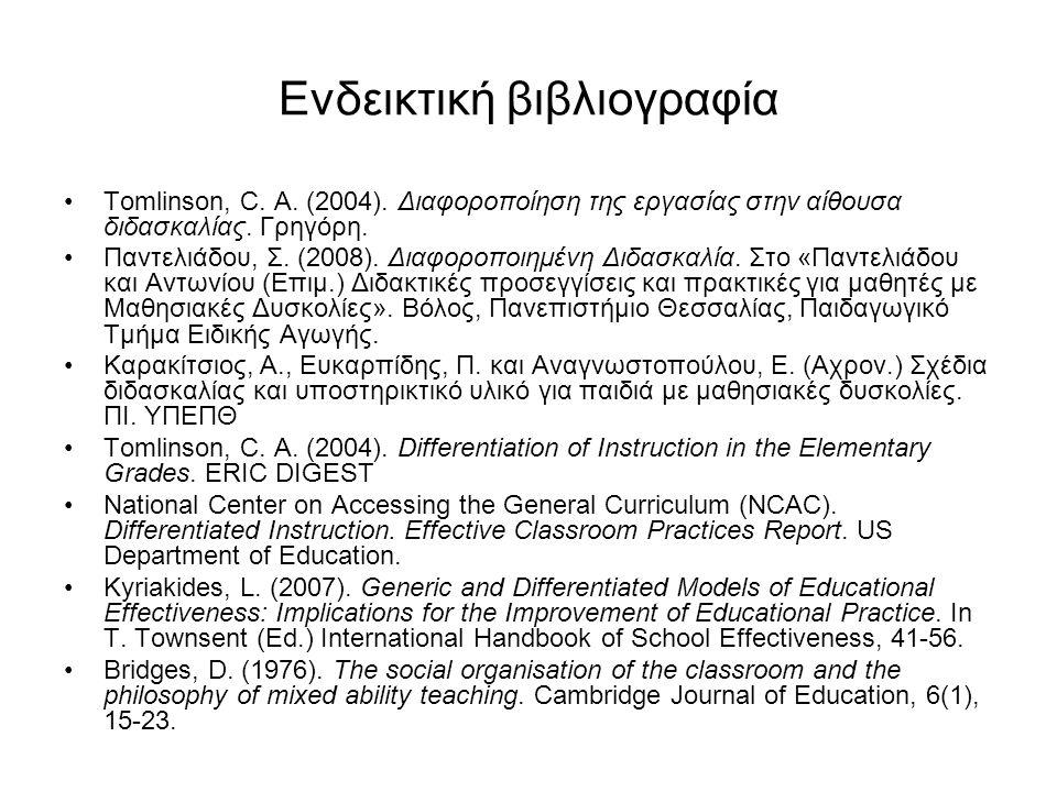 Ενδεικτική βιβλιογραφία Tomlinson, C. A. (2004). Διαφοροποίηση της εργασίας στην αίθουσα διδασκαλίας. Γρηγόρη. Παντελιάδου, Σ. (2008). Διαφοροποιημένη