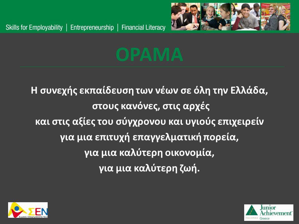 Η συνεχής εκπαίδευση των νέων σε όλη την Ελλάδα, στους κανόνες, στις αρχές και στις αξίες του σύγχρονου και υγιούς επιχειρείν για μια επιτυχή επαγγελματική πορεία, για μια καλύτερη οικονομία, για μια καλύτερη ζωή.