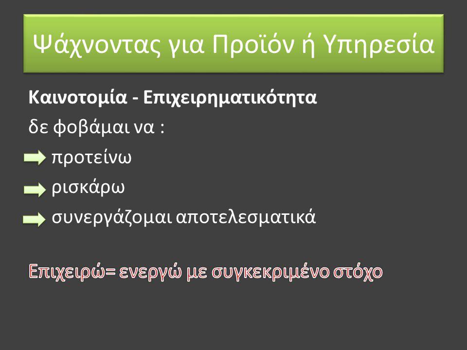 Στόχοι Προβολή Αθήνας Σύνθημα προς νέους να αφήσουν το.